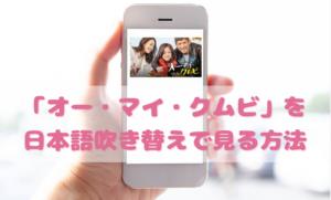 オーマイクムビを日本語吹き替えで見るなら?無料動画やDVDをチェック