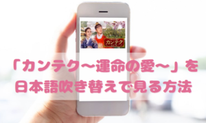 カンテクを日本語吹き替えで見るなら?無料動画やDVDをチェック