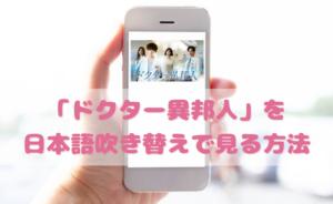 ドクター異邦人を日本語吹き替えで見るなら?無料動画やDVDをチェック