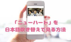 ニューハートを日本語吹き替えで見るなら?無料動画やDVDをチェック