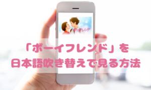 ボーイフレンドを日本語吹き替えで見るなら?無料動画やDVDをチェック