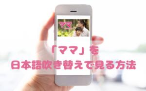 ママを日本語吹き替えで見るなら?無料動画やDVDをチェック