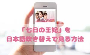 七日の王妃を日本語吹き替えで見るなら?無料動画やDVDをチェック