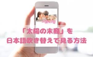 太陽の末裔を日本語吹き替えで見るなら?無料動画やDVDをチェック