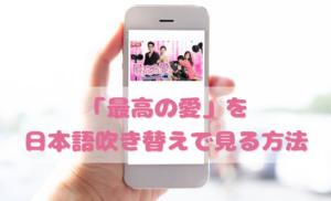 最高の愛を日本語吹き替えで見るなら?無料動画やDVDをチェック