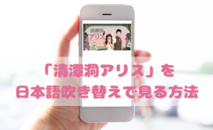 清潭洞(チョンダムドン)アリスを日本語吹き替えで見るなら?無料動画やDVDをチェック