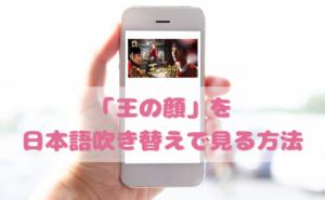 王の顔を日本語吹き替えで見るなら?無料動画やDVDをチェック