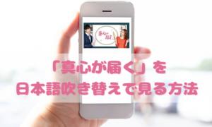 真心が届くを日本語吹き替えで見るなら?無料動画やDVDをチェック