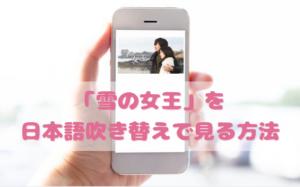 雪の女王を日本語吹き替えで見るなら?無料動画やDVDをチェック