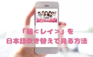 麗<レイ>を日本語吹き替えで見るなら?無料動画やDVDをチェック