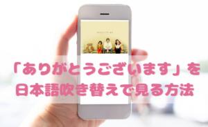ありがとうございますを日本語吹き替えで見るなら?無料動画やDVDをチェック