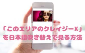 このエリアのクレイジーXの日本語吹き替え動画の視聴方法!Netflix以外の無料動画やDVDもチェック