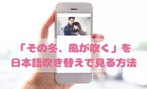 その冬風が吹くを日本語吹き替えで見るなら?無料動画やDVDをチェック