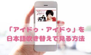 アイドゥアイドゥを日本語吹き替えで見るなら?無料動画やDVDをチェック