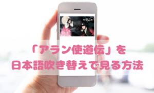 アラン使道伝を日本語吹き替えで見るなら?無料動画やDVDをチェック