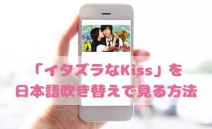 イタズラなKissを日本語吹き替えで見るなら?無料動画やDVDをチェック