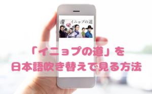 イニョプの道を日本語吹き替えで見るなら?無料動画やDVDをチェック