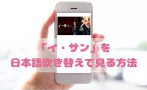 イサンを日本語吹き替えで見るなら?無料動画やDVDをチェック
