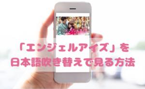 エンジェルアイズを日本語吹き替えで見るなら?無料動画やDVDをチェック