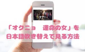 オクニョ運命の女を日本語吹き替えで見るなら?無料動画やDVDをチェック