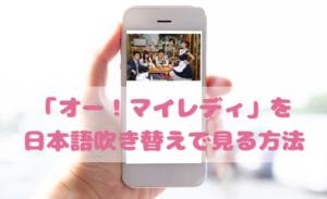 オーマイレディを日本語吹き替えで見るなら?無料動画やDVDをチェック
