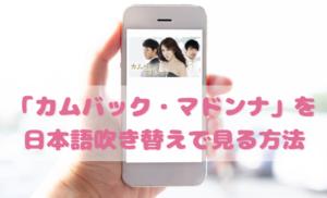 カムバックマドンナを日本語吹き替えで見るなら?無料動画やDVDをチェック