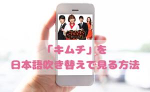 キムチを日本語吹き替えで見るなら?無料動画やDVDをチェック