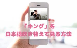 キングを日本語吹き替えで見るなら?無料動画やDVDをチェック