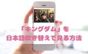キングダムの日本語吹き替え動画の視聴方法!Netflix以外の無料動画やDVDもチェック