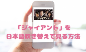 ジャイアントを日本語吹き替えで見るなら?無料動画やDVDをチェック