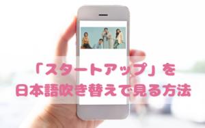 スタートアップの日本語吹き替え動画の視聴方法!Netflix以外の無料動画やDVDもチェック