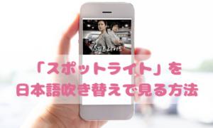 スポットライトを日本語吹き替えで見るなら?無料動画やDVDをチェック