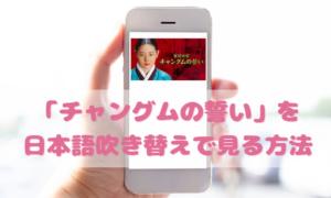 宮廷女官チャングムの誓いを日本語吹き替えで見るなら?無料動画やDVDをチェック