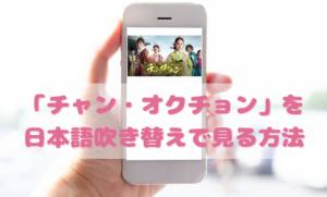 チャンオクチョンを日本語吹き替えで見るなら?無料動画やDVDをチェック
