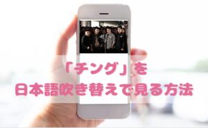 チングを日本語吹き替えで見るなら?無料動画やDVDをチェック