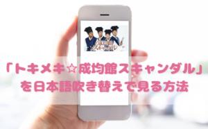 トキメキ成均館スキャンダルを日本語吹き替えで見るなら?無料動画やDVDをチェック