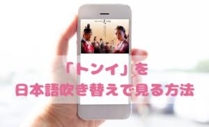 トンイを日本語吹き替えで見るなら?無料動画やDVDをチェック