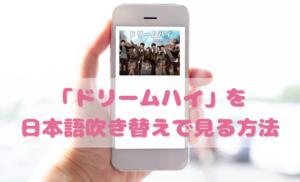 ドリームハイを日本語吹き替えで見るなら?無料動画やDVDをチェック
