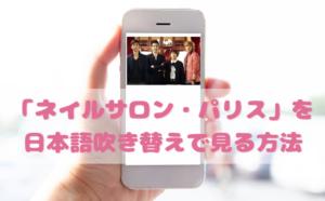 ネイルサロンパリスを日本語吹き替えで見るなら?無料動画やDVDをチェック