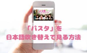 パスタを日本語吹き替えで見るなら?無料動画やDVDをチェック