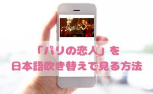 パリの恋人を日本語吹き替えで見るなら?無料動画やDVDをチェック