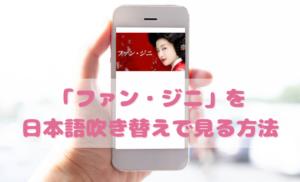 ファンジニを日本語吹き替えで見るなら?無料動画やDVDをチェック