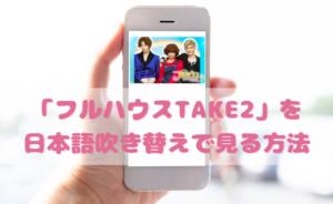 フルハウスTAKE2を日本語吹き替えで見るなら?無料動画やDVDをチェック