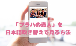 プラハの恋人を日本語吹き替えで見るなら?無料動画やDVDをチェック