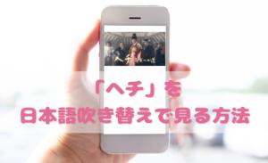 ヘチを日本語吹き替えで見るなら?無料動画やDVDをチェック