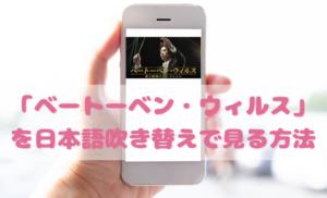 ベートーベンウィルスを日本語吹き替えで見るなら?無料動画やDVDをチェック