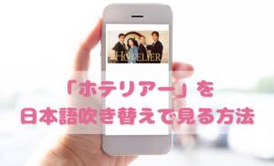ホテリアーを日本語吹き替えで見るなら?無料動画やDVDをチェック