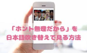 ホント無理だからの日本語吹き替え動画の視聴方法!Netflix以外の無料動画やDVDもチェック