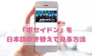 ポセイドンを日本語吹き替えで見るなら?無料動画やDVDをチェック