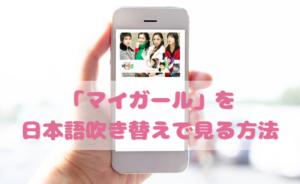 マイガールを日本語吹き替えで見るなら?無料動画やDVDをチェック
